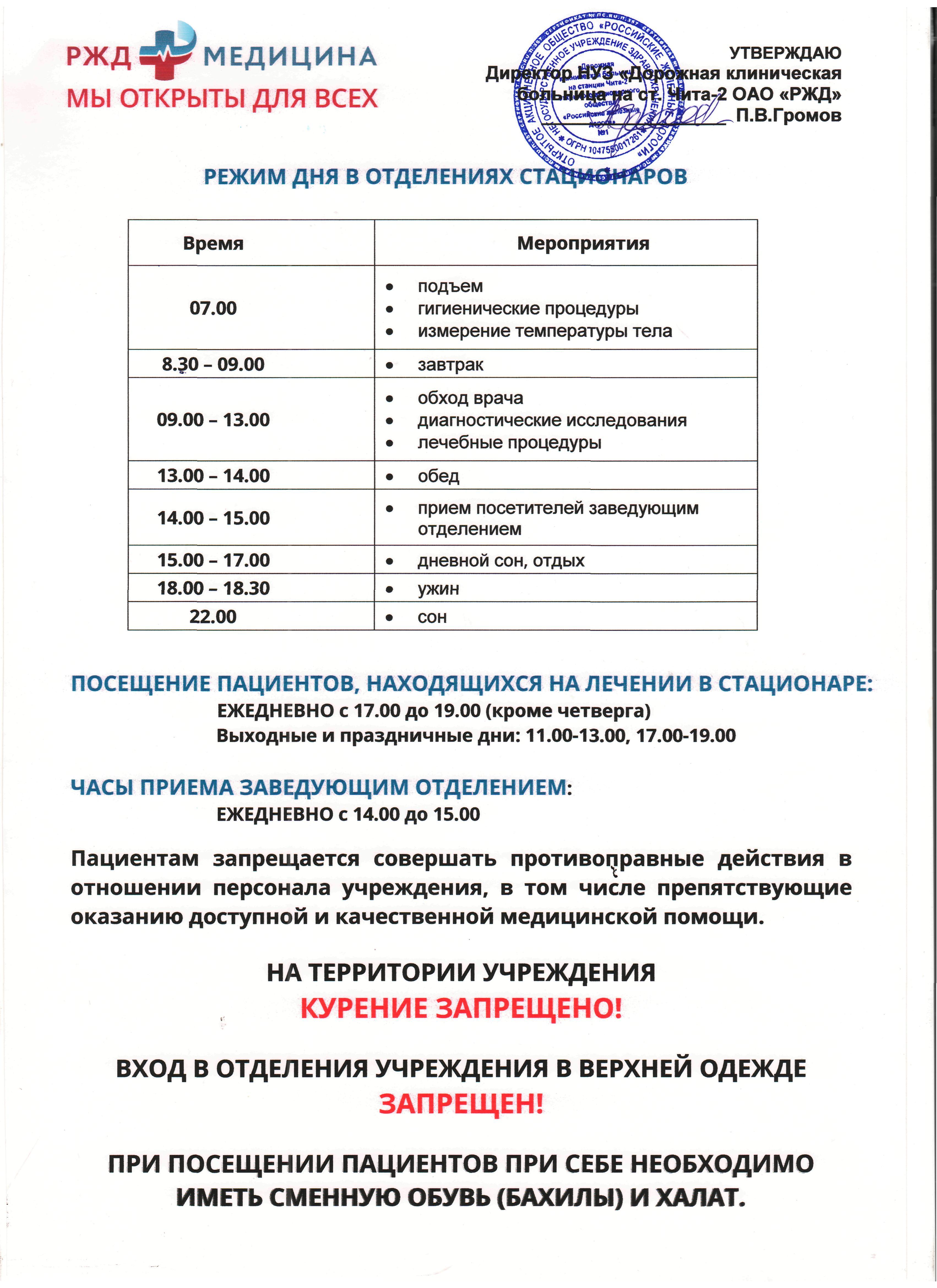 Детская поликлиника хабаровск 68 школа телефон